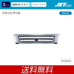 フロントグリル いすゞ 2t 超低PMエルフ 標準車用 メッキ トラック・カー用品 takumikikaku