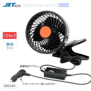 ジェットイノウエ 静音ファン(扇風機)クリップ固定式 24V 590344  作動音45db以下。 ...