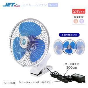 扇風機 首振り機能付き クリップ固定式 8インチ ミニ扇風機 24V専用  シガーソケット ジェットイノウエ トラック・カー用品|takumikikaku