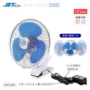ジェットイノウエ ルームファン(扇風機)クリップ固定式 12V 590368  エアコンの効率を高め...