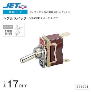 トグルスイッチ ON-OFFタイプノブ長17mm トラック・カー用品 takumikikaku