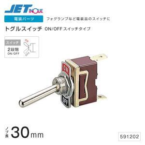 トグルスイッチ ON-OFFタイプノブ長30mm トラック・カー用品 takumikikaku