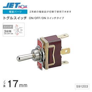 トグルスイッチ ON-OFF-ONタイプノブ長17mm トラック・カー用品 takumikikaku
