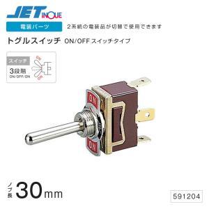 トグルスイッチ ON-OFF-ONタイプノブ長30mm トラック・カー用品 takumikikaku