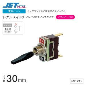 トグルスイッチ ON-OFFタイプノブ長30mm ノブカバー付き トラック・カー用品 takumikikaku