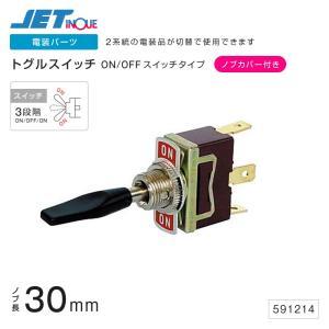 トグルスイッチ ON-OFF-ONタイプノブ長30mm ノブカバー付き トラック・カー用品 takumikikaku