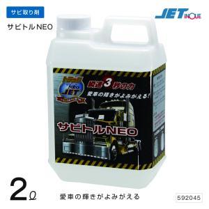 サビトルNEO 2L トラック用特殊洗剤 金属のサビ・水垢・白ボケなどを洗浄除去 takumikikaku