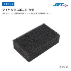 タイヤ洗浄スポンジ 角型 洗車 トラック・カー用品 takumikikaku
