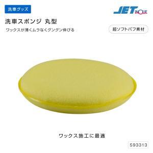 洗車スポンジ 丸型 洗車 トラック・カー用品|takumikikaku