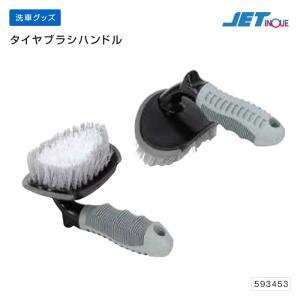 タイヤハンドルブラシ 洗車 トラック・カー用品 takumikikaku