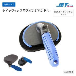 タイヤワックス用 スポンジハンドル 洗車 トラック・カー用品 takumikikaku