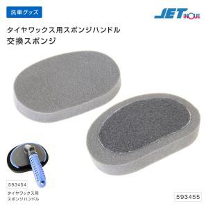 タイヤワックス用 スポンジハンドル 交換用スポンジ 洗車 トラック・カー用品 takumikikaku