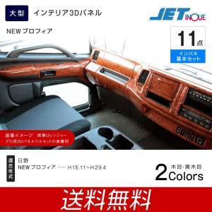 インテリア3Dパネル 日野 大型 NEW プロフィア専用 木目調 インパネ基本11点セット トラック・カー用品 takumikikaku