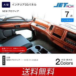 インテリア3Dパネル 日野 大型 NEW プロフィア専用 木目調 インパネ7点セット takumikikaku