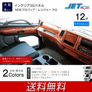 インテリア3Dパネル 日野 大型 NEW プロフィア 4t レンジャープロ 木目調 ドアパネル 12点セット トラック・カー用品 takumikikaku