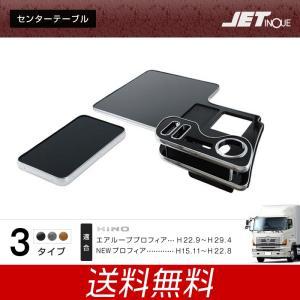 センターテーブル 日野 大型 NEWプロフィア 木目調 収納 ブラック トラック・カー用品 takumikikaku