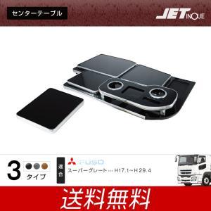 センターテーブル ふそう 大型 スーパーグレート用 木目調 収納 トラック・カー用品 takumikikaku