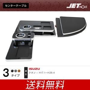 センターテーブル ふそう 大型スーパーグレート用 木目調 収納 トラック・カー用品 takumikikaku
