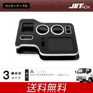 センターテーブル ふそう 2t ブルーテックキャンター用 木目調 ピアノブラック トラック・カー用品 takumikikaku