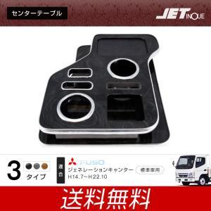 センターテーブル ふそう 2t ジェネレーションキャンター 標準用 木目調 ピアノブラック トラック・カー用品 takumikikaku