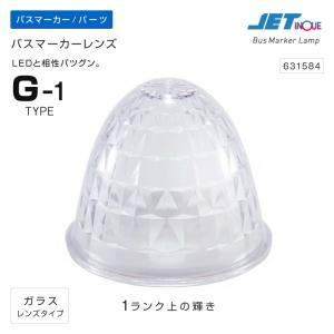 バスマーカーランプ G-1型レンズ 1個 ガラスレンズ マーカーランプ トラック・カー用品|takumikikaku
