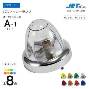 バスマーカーランプ A-1型 24V・12W球付 1個 クロームメッキリングタイプ ジェットイノウエ トラック・カー用品|takumikikaku