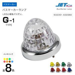 バスマーカーランプ G-1型 24V12W球付 1個 クロームメッキリング トラック・カー用品|takumikikaku