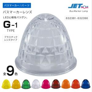 バスマーカーランプ G-1型レンズ 全9色 1個 プラスチック マーカーランプ トラック・カー用品|takumikikaku