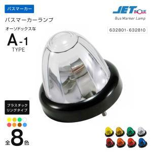 バスマーカーランプ A-1型 24V・12W球付 1個 ブラックリングタイプ ジェットイノウエ トラック・カー用品|takumikikaku