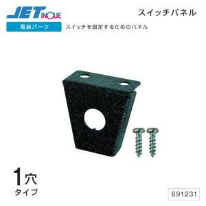 スイッチパネル ブラック塗装 1穴 トラック・カー用品 takumikikaku