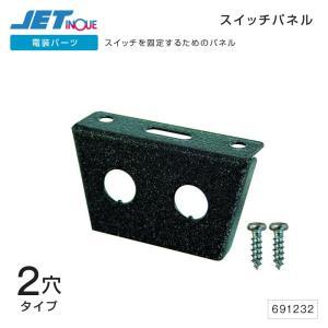 スイッチパネル ブラック塗装 2穴 トラック・カー用品 takumikikaku