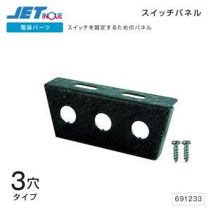 スイッチパネル ブラック塗装 3穴 トラック・カー用品 takumikikaku