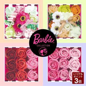 BarbieバスフレグランスボックスアレンジA 花のカタチの入浴剤 バービー 贈り物 プレゼント ギフト 母の日 花 ボックスアレンジ|takumikikaku