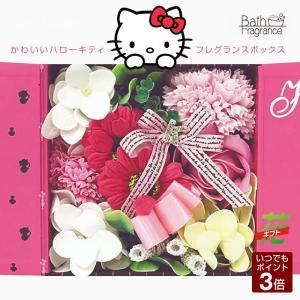 ハローキティ フレグランスボックス  花のカタチの入浴剤 贈り物 ギフト プレゼント 誕生日 内祝い|takumikikaku