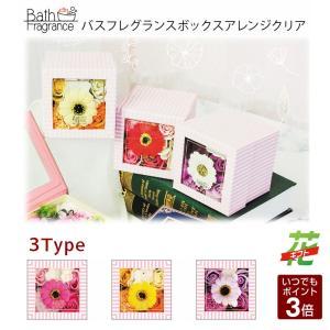 バスフレグランスボックス アレンジクリア 花の入浴剤 ギフト 贈り物 花 内祝い 誕生日の画像