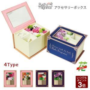 クラシックスタイル アクセサリーボックス バスフレグランス 花の形の入浴剤 ギフト 贈り物 バラ 花 内祝い 母の日|takumikikaku