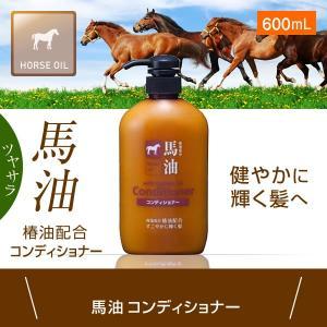 馬油コンディショナー 600mL 熊野油脂|takumikikaku