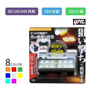 超流星 LED ダウンライト アングル DC12V/24V 8色・イエローアンバー・ レッド・グリーン・ブルー・ホワイト・イエロー・ブルーイッシュ・ホワイト|takumikikaku