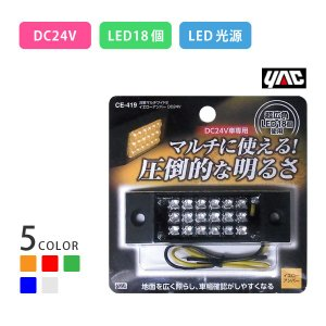 流星マルチワイド2 LED光源 DC24V 5色・イエローアンバー・レッド・グリーン・ブルー・ホワイト トラック・カー用品|takumikikaku