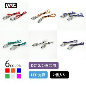 LEDピンポイントランプ DC12V/24V 5色・レッド・アンバー・ブルーグリーン・ホワイト・ピンク トラック・カー用品|takumikikaku