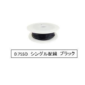 0.75SQ シングル配線 50M 電装品 装着 必需品 ES-10 トラック・カー用品 takumikikaku