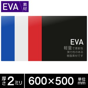 EVA 泥除け 厚み2mm 600x500 全4色 青・白・赤・黒 マッドガード トラック・軽トラッ...