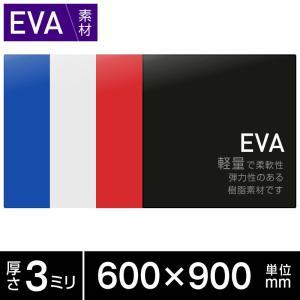 EVA 泥除け 厚み3mm 600x900 全4色 青・白・赤・黒 マッドガード トラック・軽トラッ...