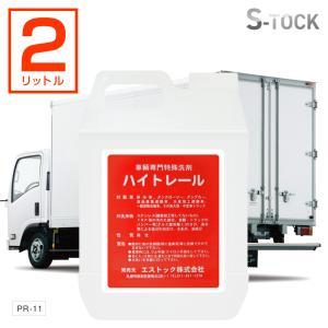 ハイトレール 2L 自動車トラック用特殊洗剤 サビ・水垢・油汚れなどの洗浄除去 送料無料 takumikikaku