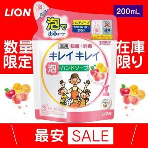 キレイキレイ 薬用泡ハンドソープ フルーツミックスの香り ライオン つめかえ用 200ml(医薬部外品)1ケース/24個入り|takumikikaku