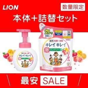 キレイキレイ 薬用泡ハンドソープ フルーツミックスの香り ライオン 本体 つめかえセット 各1個 250ml(医薬部外品)|takumikikaku