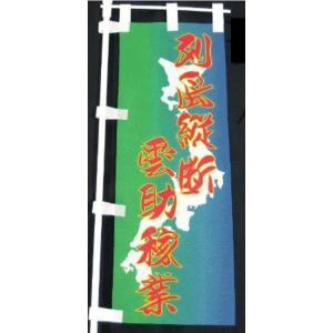 トラック アクセサリー ミニのぼり  列島縦断雲助稼業 takumikikaku