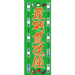 トラック アクセサリー ミニのぼり 産地直送便 takumikikaku