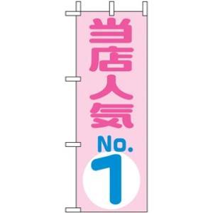 トラック アクセサリー ミニのぼり 当店人気No.1 takumikikaku
