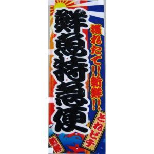 トラック アクセサリー ミニのぼり 鮮魚特急便 takumikikaku